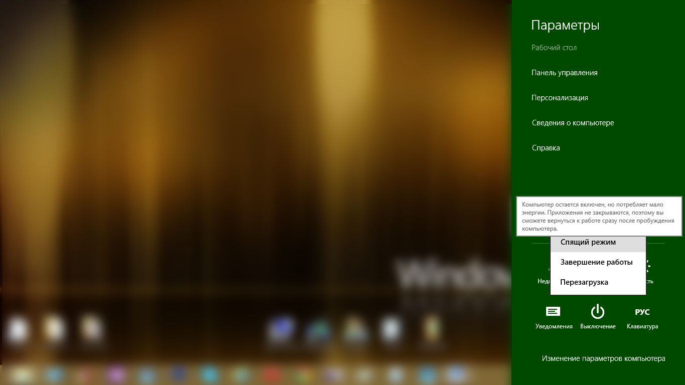Bokovoe_menu_Windows_8
