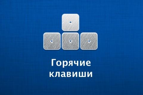 Hot_keys