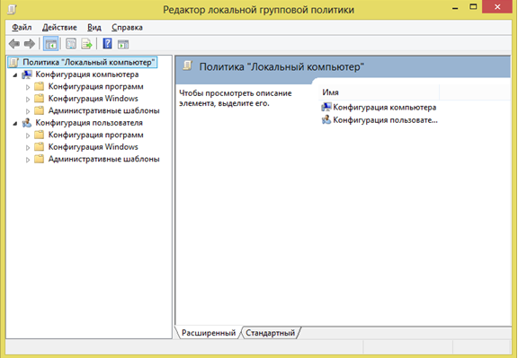 Lokalnaya_grupovaya_politica_Windows_8