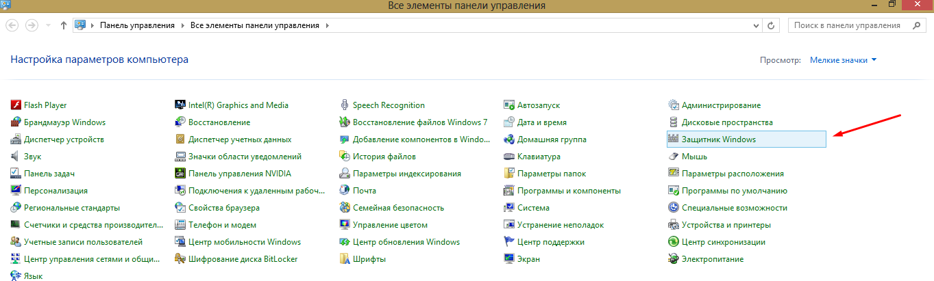 Elementy_paneli_upravlenia_Windows_8