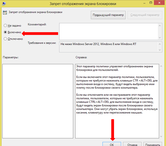 Zapret_otobrajenia_ekrana_blokirovki_Windows_8