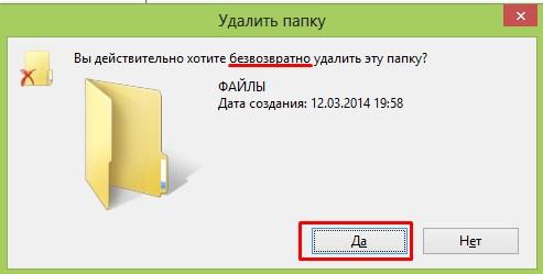 """Удаление файлов из папки """"Фалы"""""""