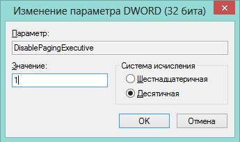 Изменение-параметра-DWORD