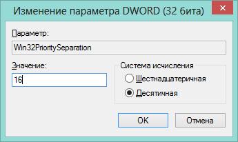 Izmememie_parametra_DWORD_2