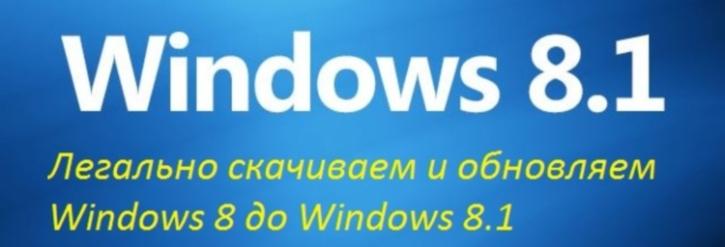 Windovs 8.1