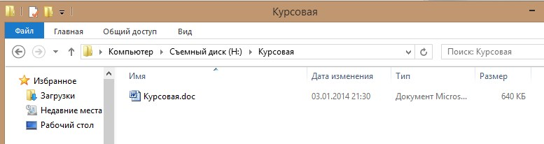Восстанавливаемый файл