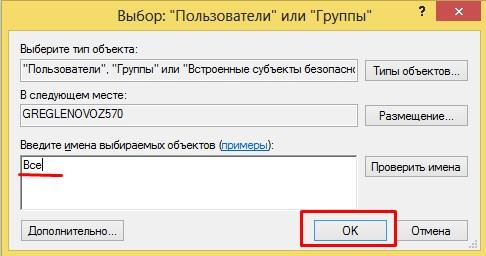 """Установка расширений группы """"Все"""""""