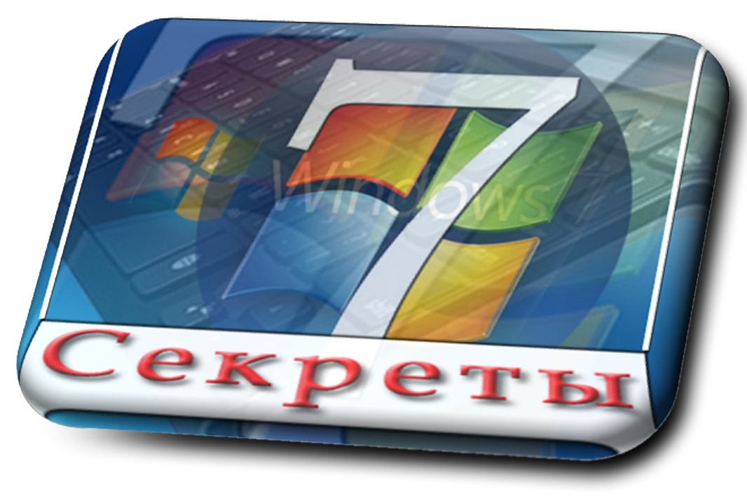 Секреты Windows 7