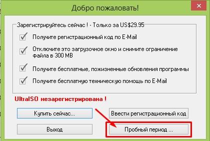 Выбор режима работы программы