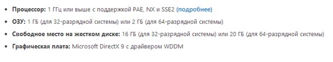 windows_8_requirements
