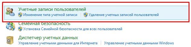Учетные записи ползователей