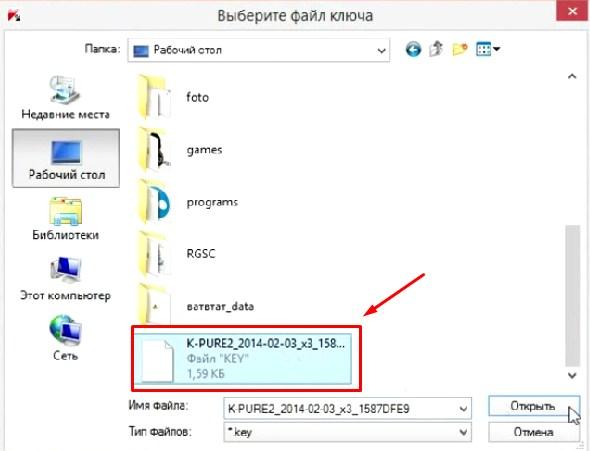 Файл ключа