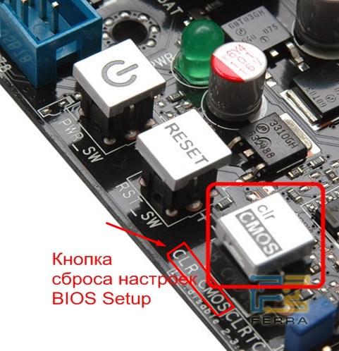 Кнопка контроля Биос