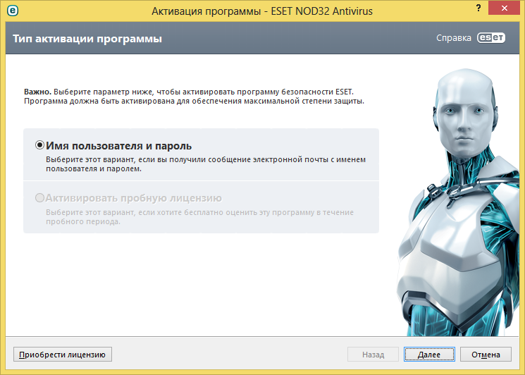 Активация nod32