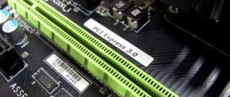 Как работает PCI Express