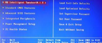 Как разогнать процессор через Биос