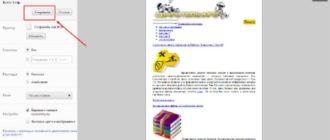 Как сохранить страницу из интернета