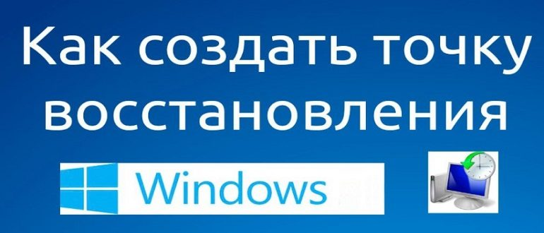 Как создать точку восстановления в Windows 8