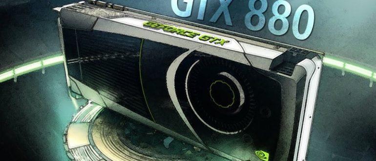 NVIDIA GeForce GTX 880