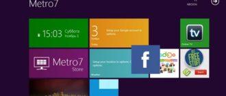 Режим Metro для Windows 7 и XP