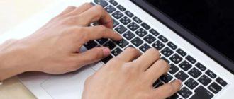 Скорость печати на клавиатуре