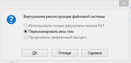 Разрешение на виртуальную реконструкцию файловой системы