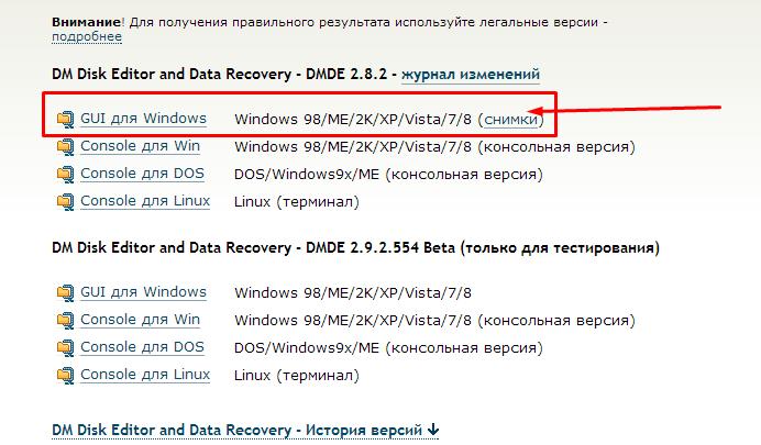Выбор сборки на dmde.ru