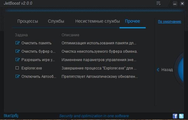 JetBoost clean memory