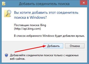 Установка Search Connector