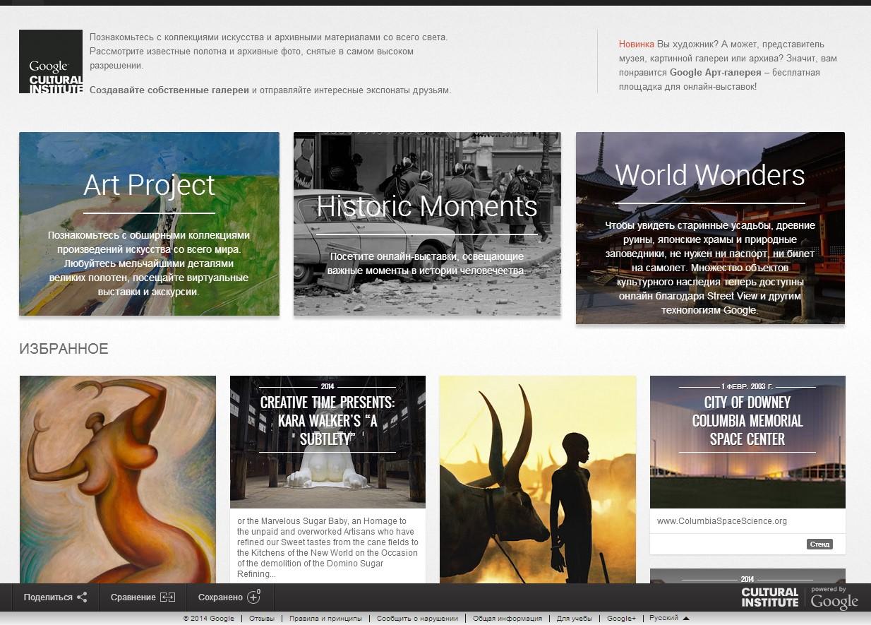Сервис Google Cultural Institute