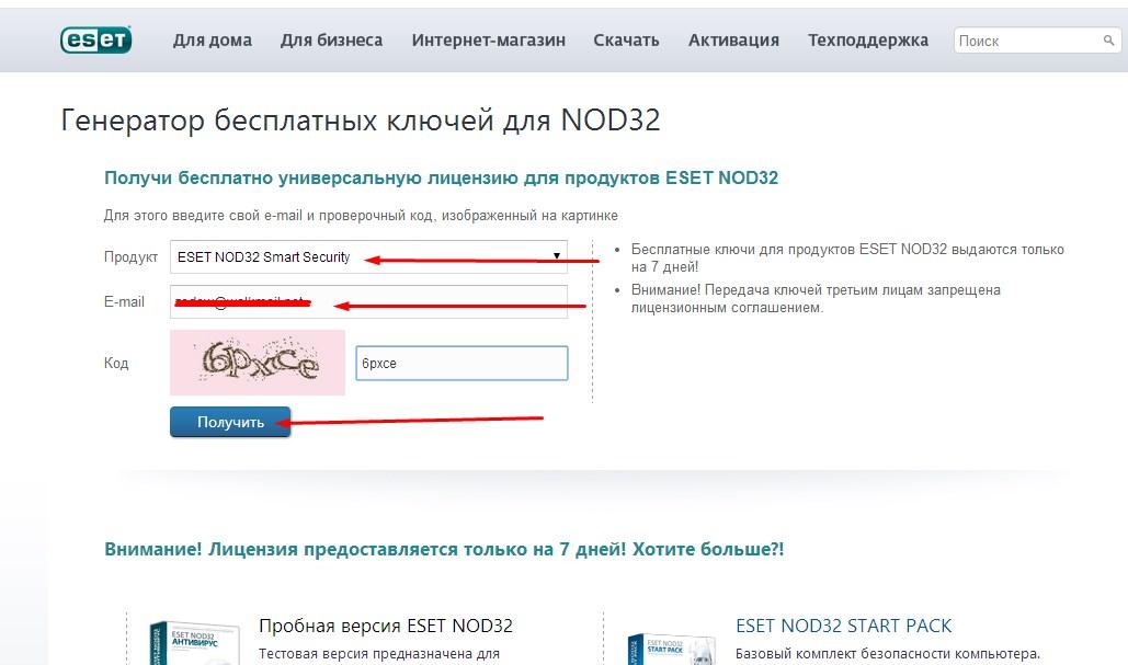 Ключ для Nod32 берем на официальном сайте