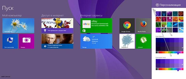 Как изменить цвет и фон в Windows 8.1