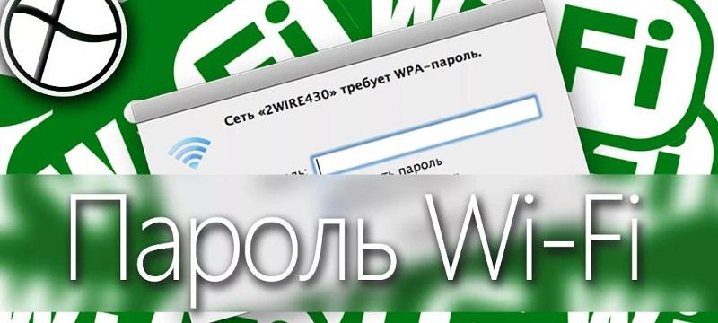Как найти пароль от WiFi