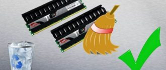 Как освободить оперативную память