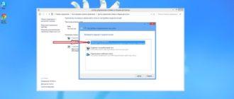 Как создать беспроводную сеть Windows 8