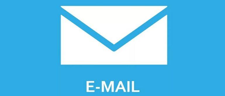 Как создать общий почтовый ящик
