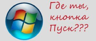 Как вернуть кнопку «Пуск» в Windows 8
