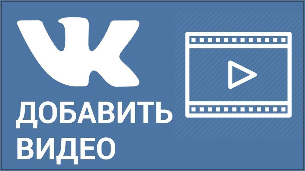 Как загрузить видео в вк без потери качества