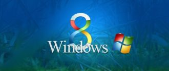 Секреты Windows 8