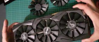 Скорость вентилятора на видеокарте