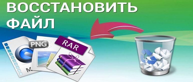 Восстановление удаленных с флешки файлов